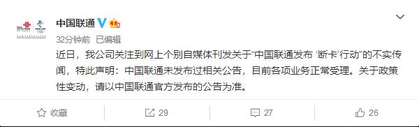 """中国联通发布""""断卡""""行动?官方辟谣"""