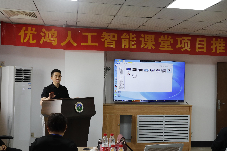 共赢AI教育未来!2020优鸿人工智能课堂项目推介会在郑州圆满落幕