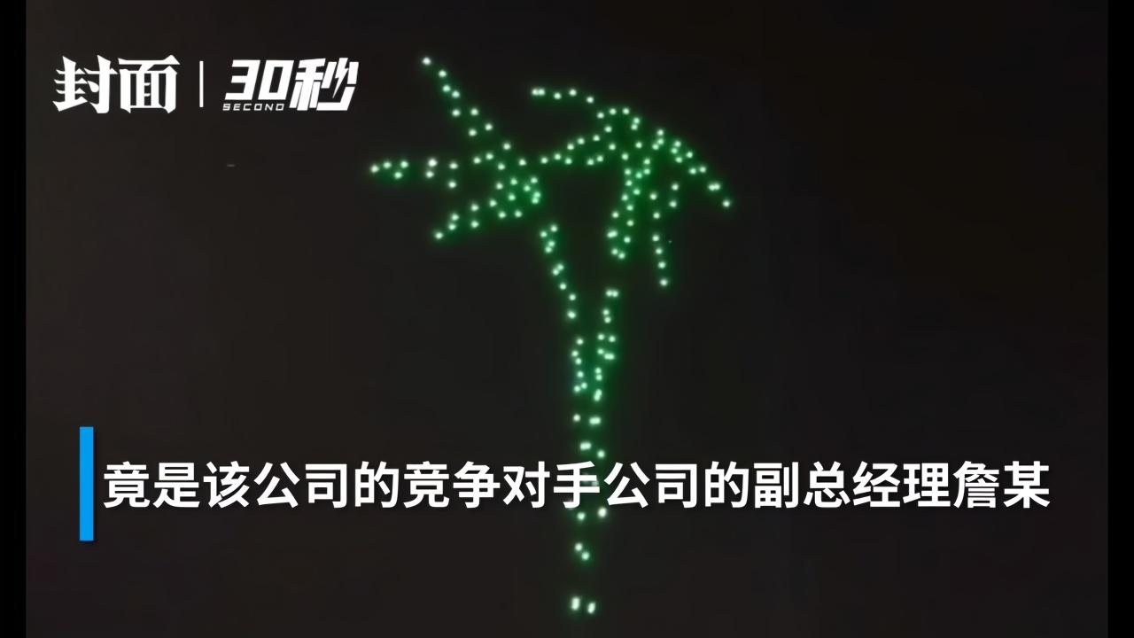 30秒 | 飞行表演时17台无人机坠毁!原来是竞争对手公司副总搞的鬼
