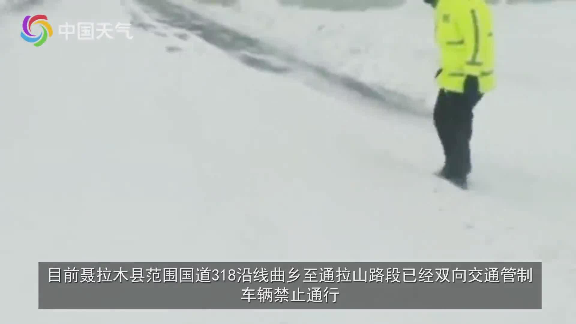大雪封路 西藏聂拉木县遭受暴雪影响