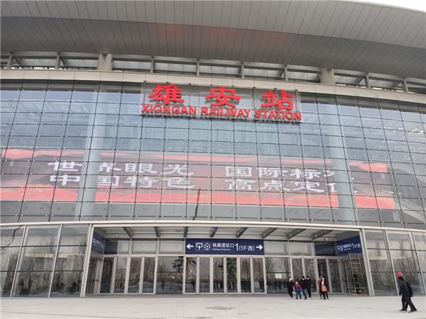 参观京雄城际铁路——雄安站