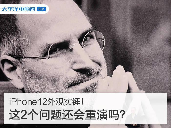 iPhone12外观实锤!这2个问题还会重演吗?