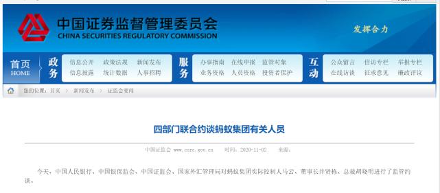 马云等被四部门联合约谈 蚂蚁集团业务将要受限?
