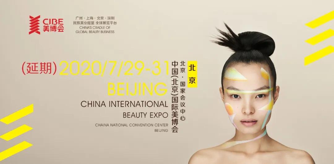 2020首届中国体重控制管理大赛正式启动