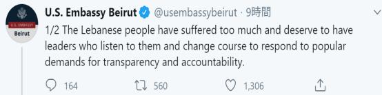 美国驻黎巴嫩大使馆推特截图
