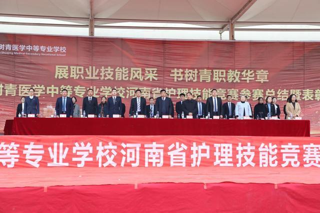郑州树青医学中等专业学校举行河南省护理技能竞赛参赛总结及表彰