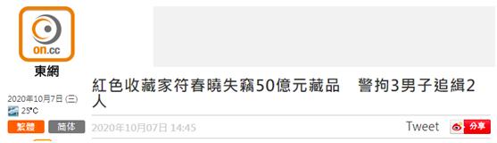 【网络营销计划】_港媒:著名收藏家符春晓家中被盗 失去价值50亿港元藏品