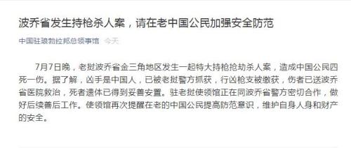 【垃圾邮件英语】_老挝波乔省发生持枪杀人案 中国公民4死1伤