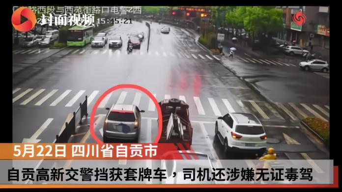 四川自贡交警挡获套牌车,结果司机还涉嫌无证驾驶和毒驾