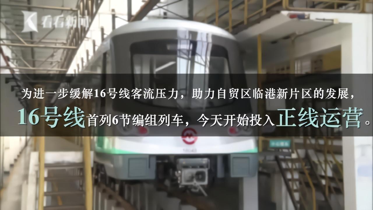 16号线6节编组车上线 大站车发车间隔缩短40分钟