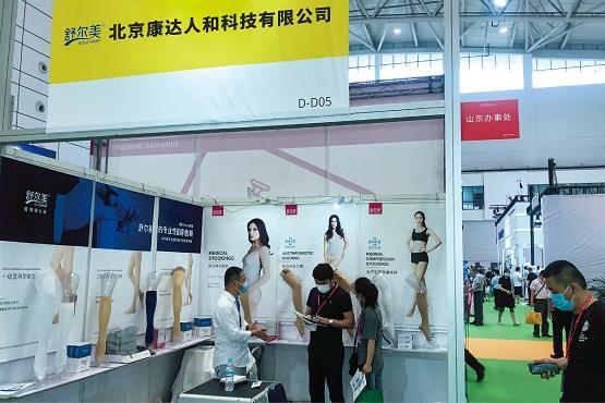 舒尔美携梯度弹力袜参展第43届国际医疗器械器械博览会(图1)
