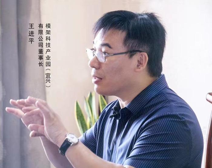 王进平:行稳致远 引领中国模架行业智能制造