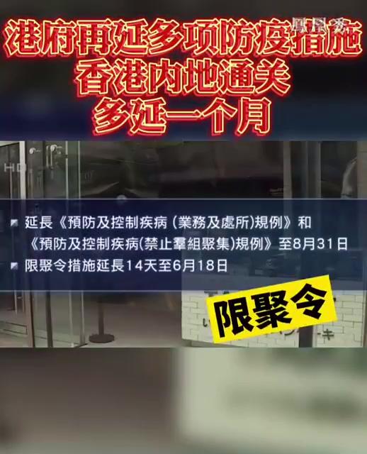 港府再延多项防疫措施,香港内地通关多延一个月