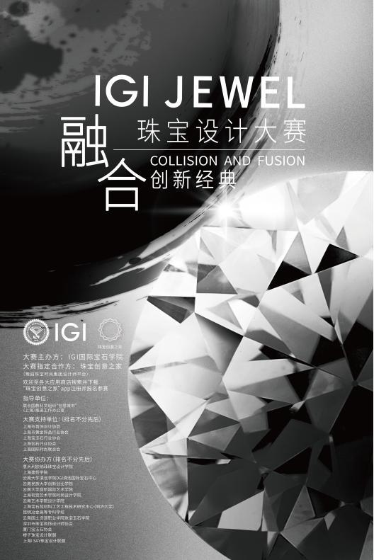 首届IGI JEWEL 2020珠宝设计大赛盛大启动