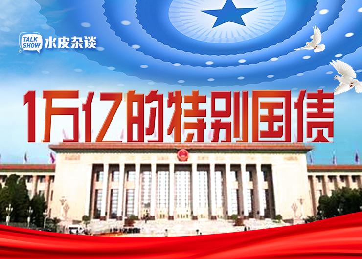 """「魏宏广」引起热议的""""特别国债""""是什么?中国历史上仅出现过两次插图"""