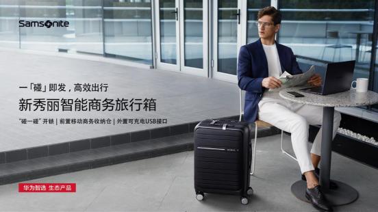 华为智选联手新秀丽推出智能商务旅行箱,11月1日正式开售!