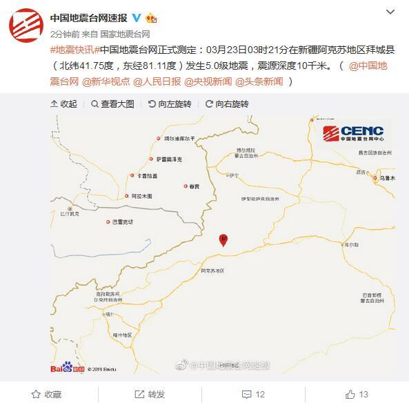 新疆阿克苏地域拜城发生5.0级地震震源