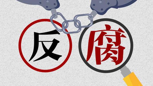 """【亚洲天堂优化论坛】_国企董事长受贿现""""雷语"""":给我拿万把块钱纯粹是打发叫花子"""