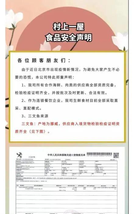 """当三文鱼成为""""众矢之的"""" ,北京的日料店还好吗?插图(4)"""