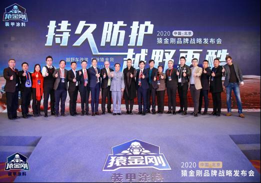 jingang 猿金刚品牌战略发布会在京圆满举办