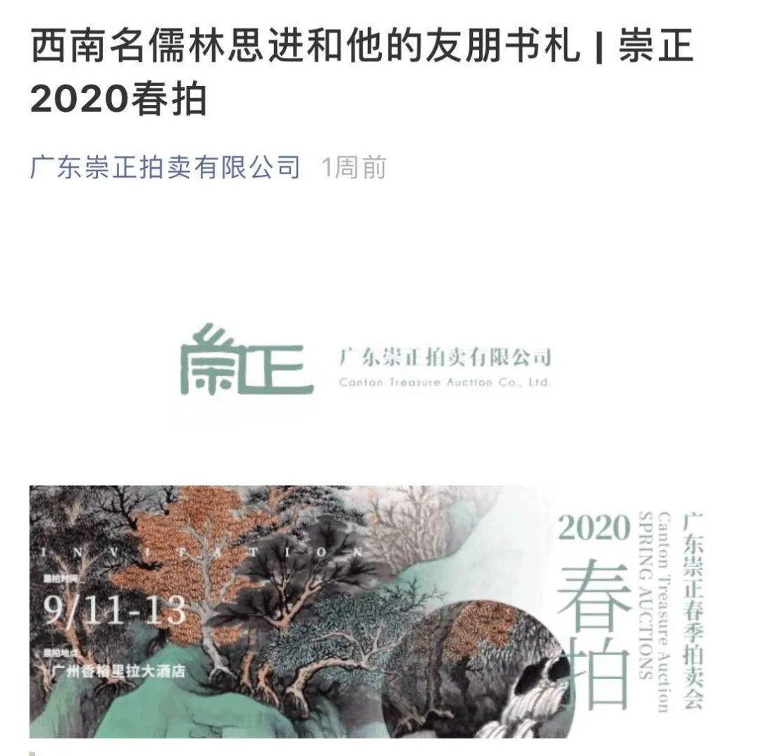 【湘潭快猫网址】_被拍卖的馆藏文物,是怎么从四川省图书馆流出来的?