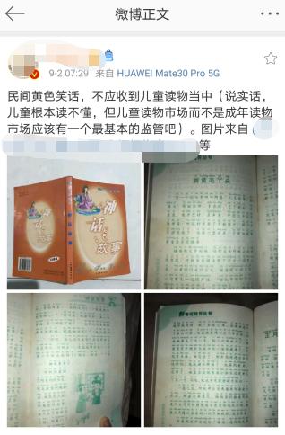 【快猫网址培训】_温州一教师被曝在儿童教育网站发黄色故事 教育局回应