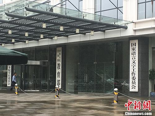 【wangluoyingxiao】_教育部发文加强博士生导师岗位管理,有矛盾可重新选择博导