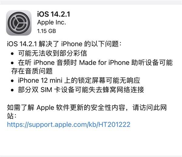 苹果发布iOS 14.2.1:解决iPhone 12系列触屏无反应等问题!