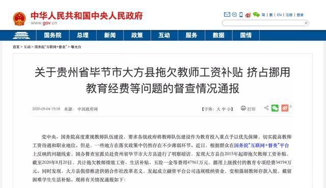 【酷狗超级k歌机】_长安剑:贵州大方县5年拖欠老师工资补贴近5亿,胆大妄为!