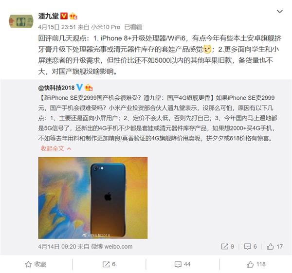 潘九堂评新iPhone SE:iPhone8+升级处理器/WiFi 6 对国产旗舰没啥影响