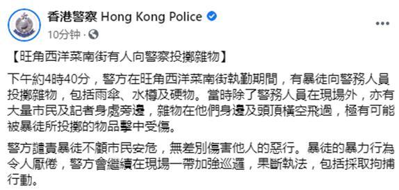 【快猫网址北京】_旺角有人堵路、投掷杂物 港警:暴徒行为令人厌倦,会果断执法