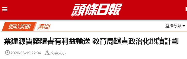 """【如何让百度收录】_向中小学生赠书竟被指为""""利益输送"""" 香港教育局严辞驳斥"""
