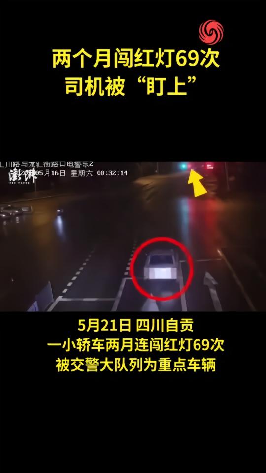 无证驾驶两个月闯红灯高达69次,全城通缉还想逃