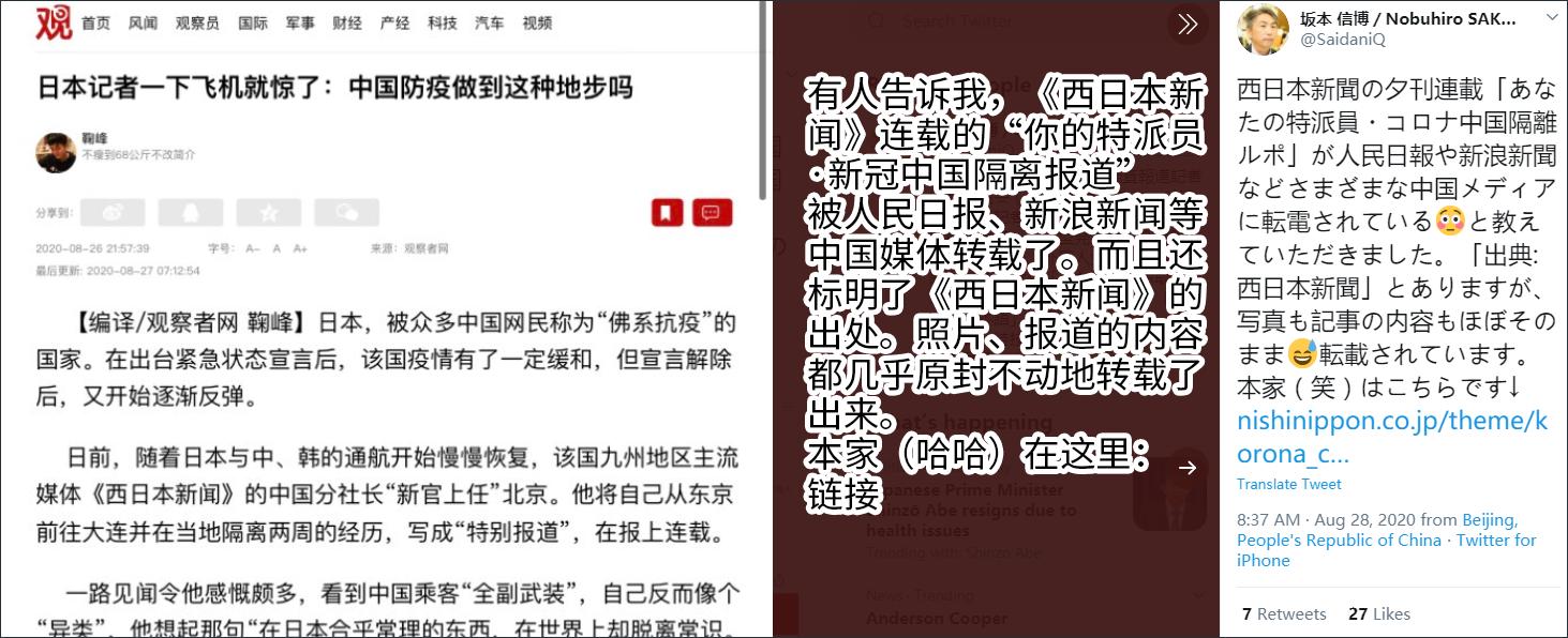 【深圳公牛通讯】_日本记者解除隔离后:总算搞懂了中国抗疫