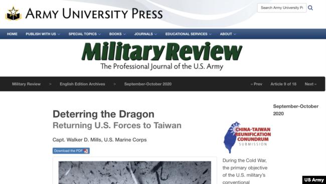 【搜索引擎优化培训】_补壹刀:在台湾部署美军重装师?今天还有人敢做这样的大梦