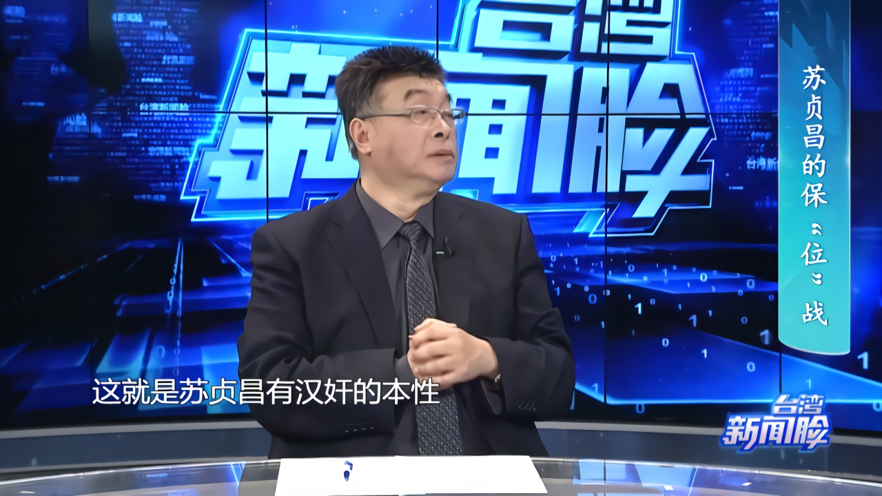 邱毅爆料:苏贞昌祖上原来是汉奸,曾为日本人卖命害死抗日英雄