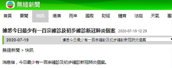 【彩乐园3进入dsn393com】_港媒:香港19日至少新增100例新冠确诊病例