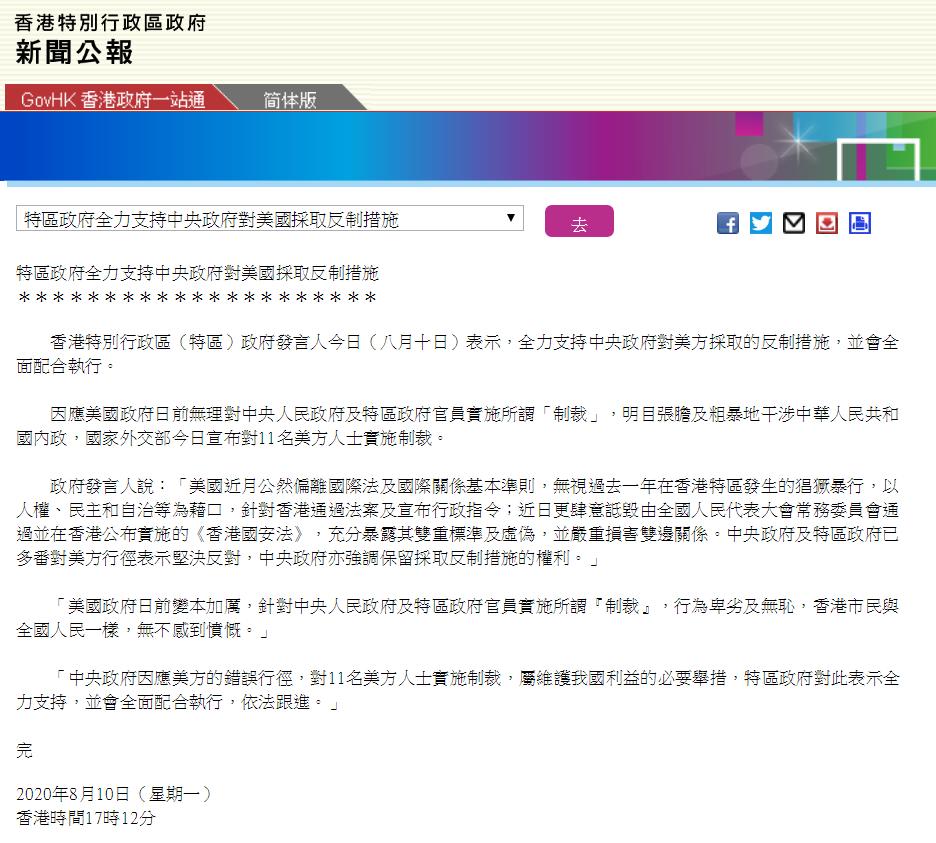 【北海公园有什么好玩的】_中方宣布制裁11名美方人士 港府:全力支持