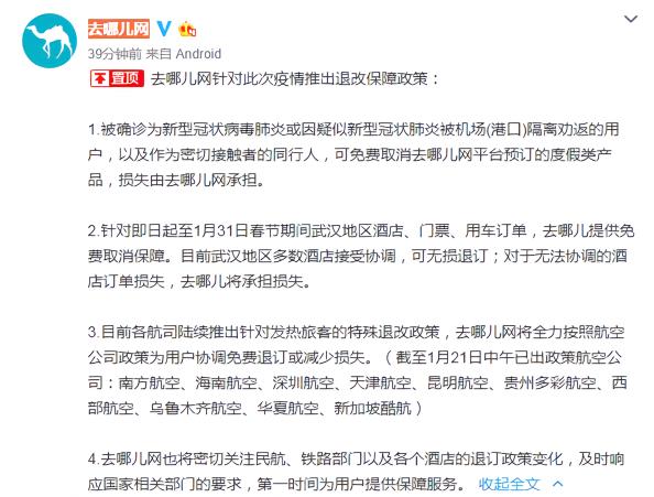携程/去哪儿/飞猪推出退改保障政策 可免费取消预订的产品