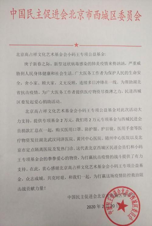 民进北京西城区委携手小码王专项基金,助力疫区共克时艰