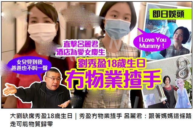 刘銮雄缺席大女儿18岁生日,吕丽君欲放弃财产?