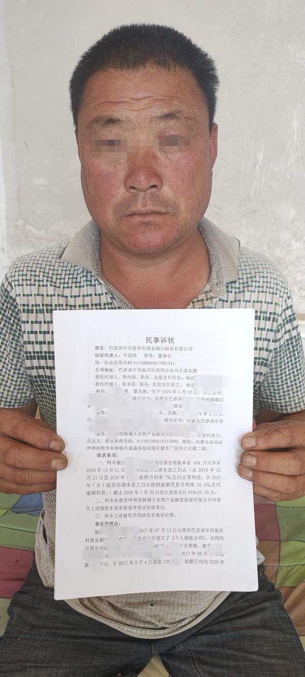 """声称遭遇蒙羊公司""""套路""""的内蒙古自治区巴彦淖尔市蒙古族农民。受访者供图"""