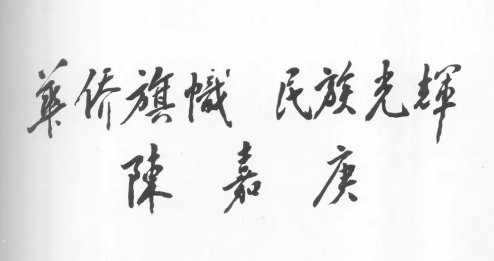 印在新加坡纸币上的中国人:散尽家财 只为一件事