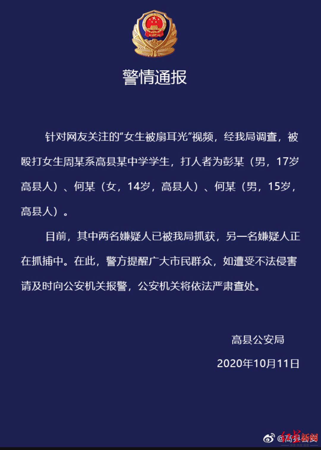 【迪士尼彩乐app】_网传四川高县女生遭人轮番殴打 警方:已抓获两名嫌疑人