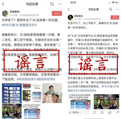 京东3C数码家电就易观报告发布声明:数据来源不清,遭遇黑公关