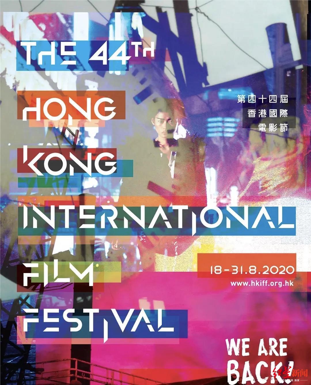 延期近五个月 第44届香港国际电影节定于8月举行