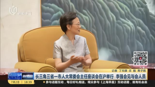 长三角三省一市人大常委会主任座谈会在沪召开