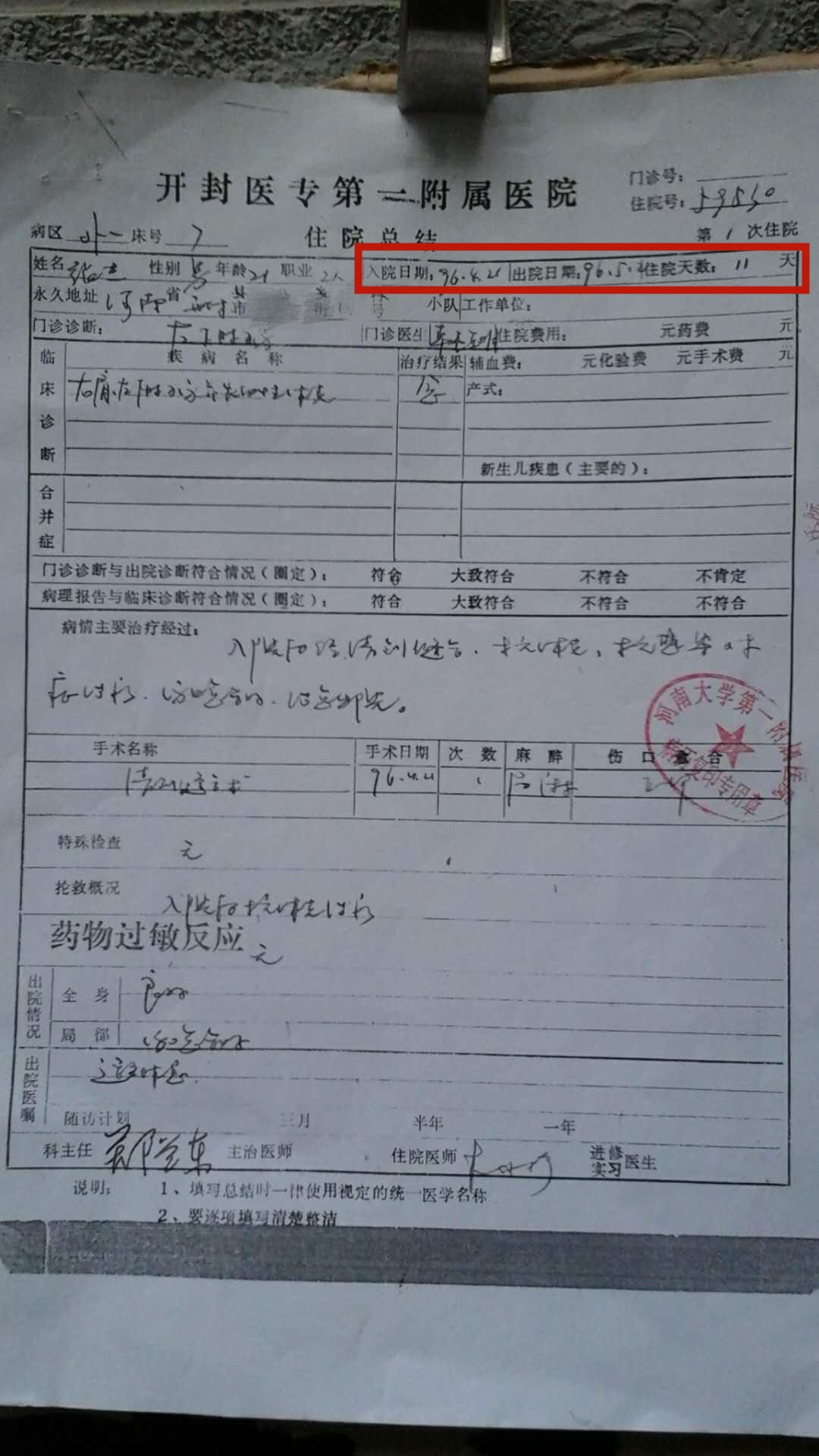 【搜索引擎优化方法】_男子见义勇为被刺4刀未获感谢,23年后提诉索赔10元胜诉