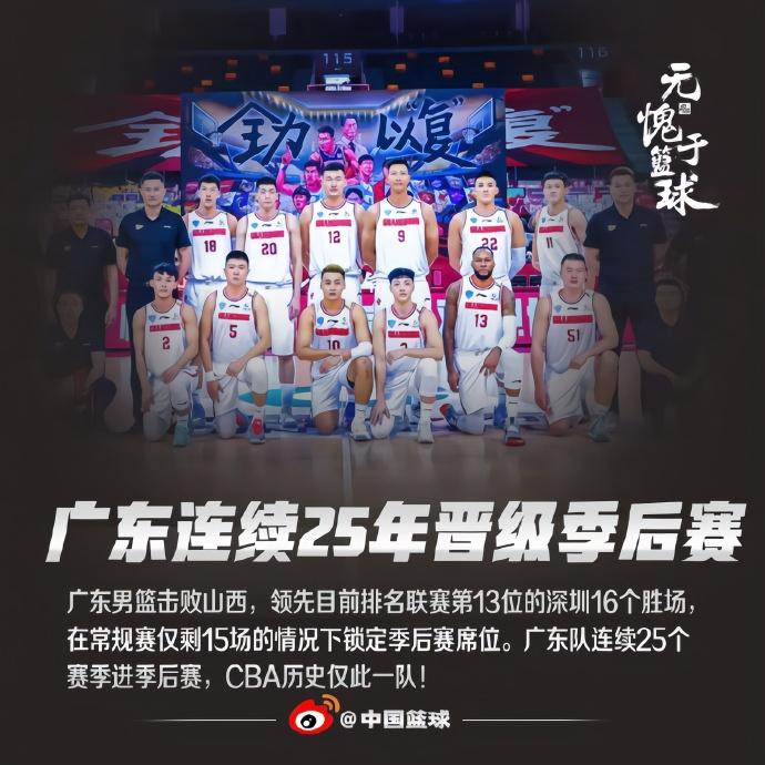 提前15轮锁定季后赛名额!广东连续25年进入季后赛