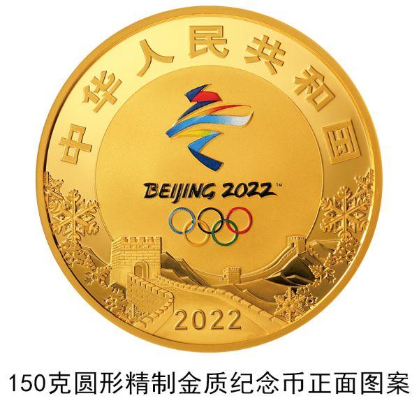 【彩乐园邀请码是多少r12340安全】_冬奥会金银纪念币 12月1日发行!